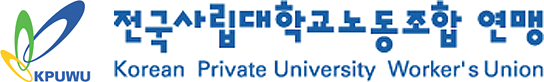 전국사립대학교노동조합연맹 Korean Private University Workers Union